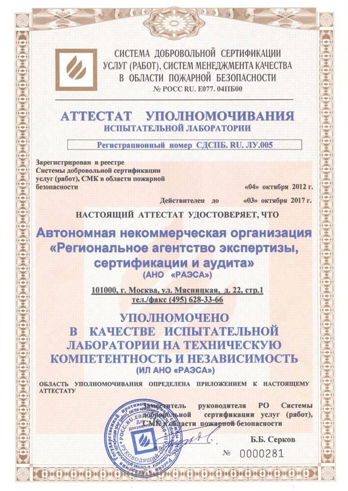 Аттестат уполномочивания испытательной лаборатории АНО «РАЭСА»