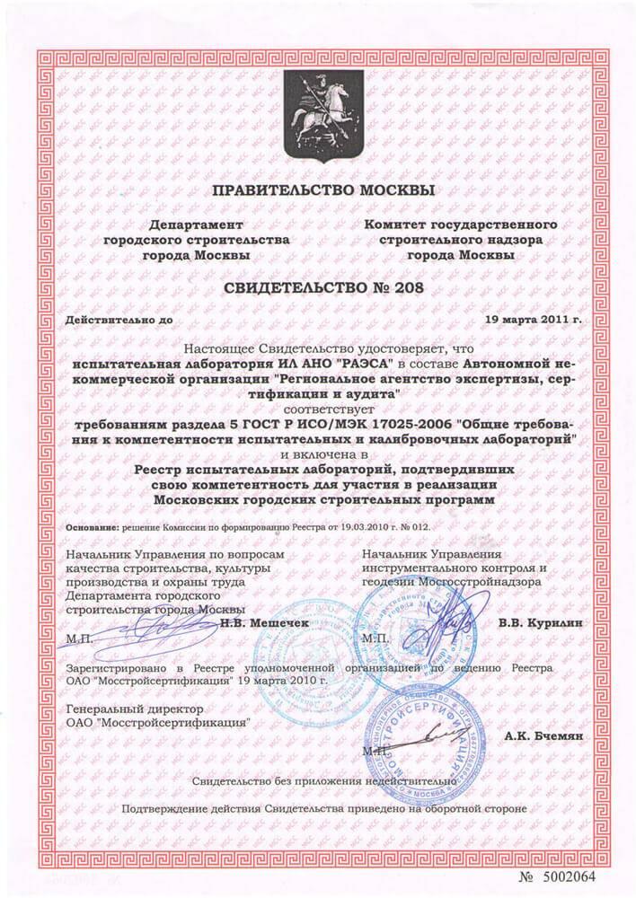 Свидетельства о включении в реестр лабораторий компании АНО «РАЭСА»