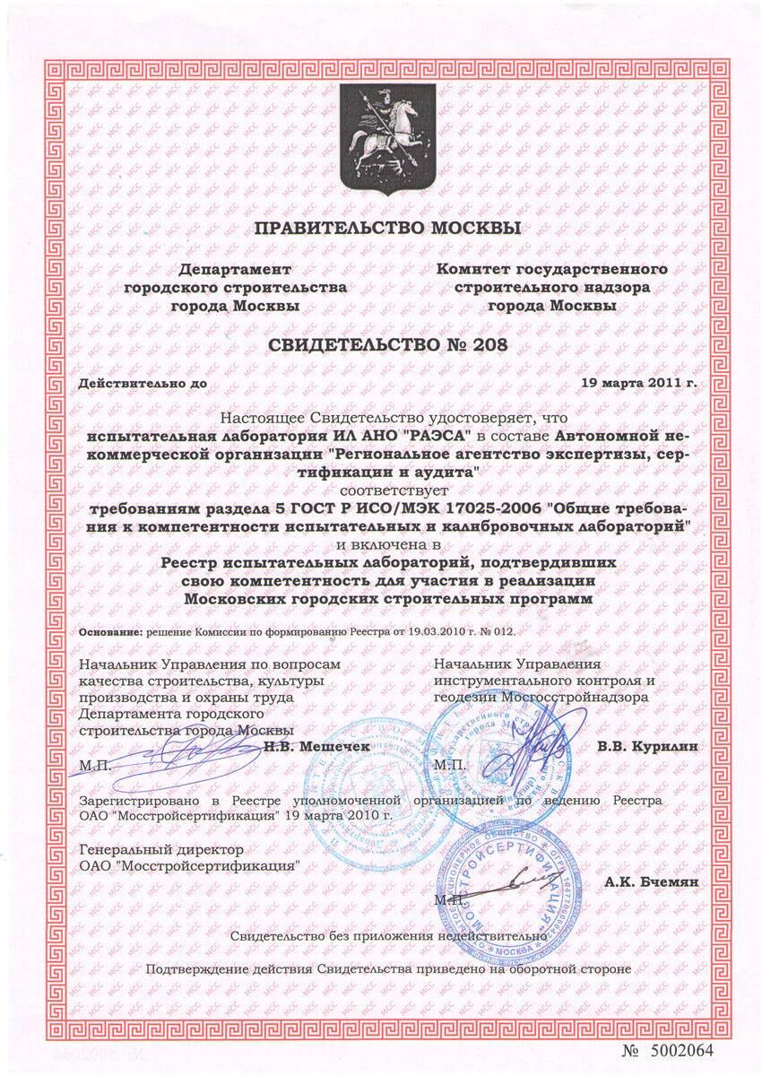 Свидетельство о включение в реестр лаборатории РАЭСА